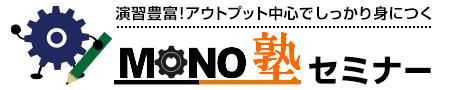 MONO塾 セミナー